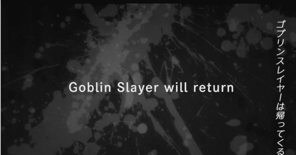 Goblin-Slayer-Season-2